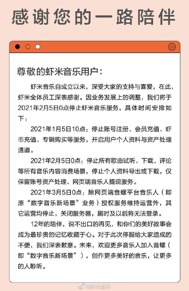 虾米音乐网页版,虾米音乐官宣停服,创始人曾说:虾米是死在太多人不在乎