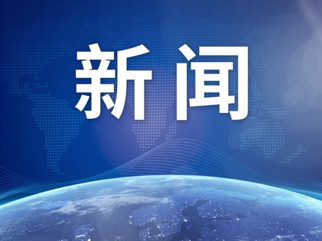 中方是否有台湾回归时间表?外交部副部长乐玉成回应 全球新闻风头榜 第1张