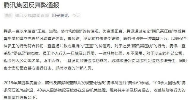 腾讯官方重拳出击反腐倡廉:40余名涉刑被移交公安部门