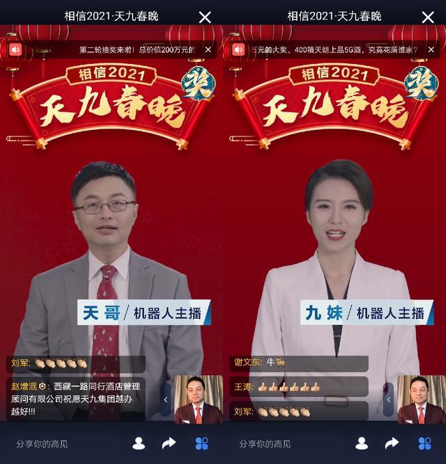 """2020年,天九共享在智能化""""云""""行业飞速发展"""