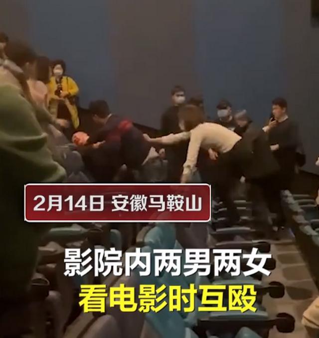 徐州一影院内两女两男厮打观众们无可奈何被分配到别的影院