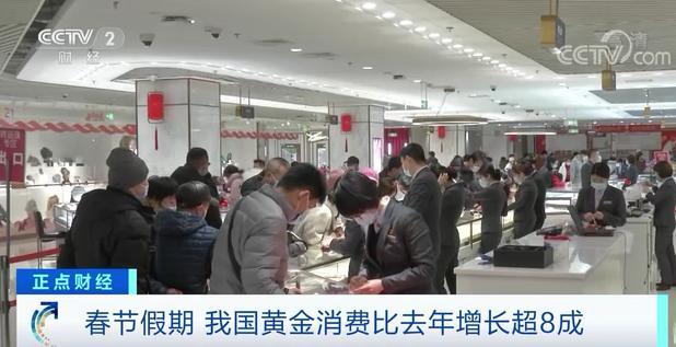 春节长假在我国金子消费比上年提高超八成