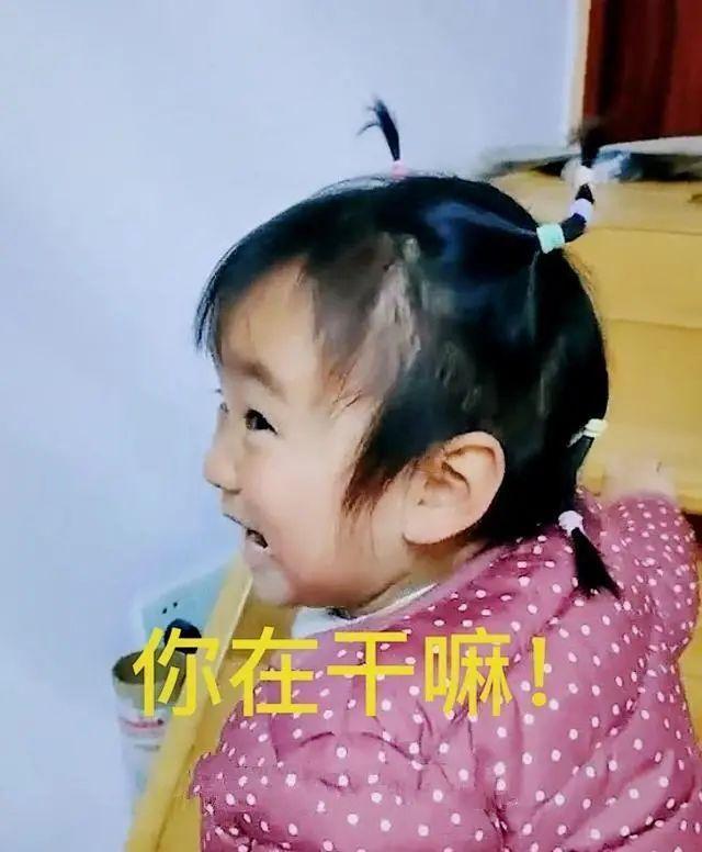 三岁闺女冲自身祖父高喊:你在干嘛!