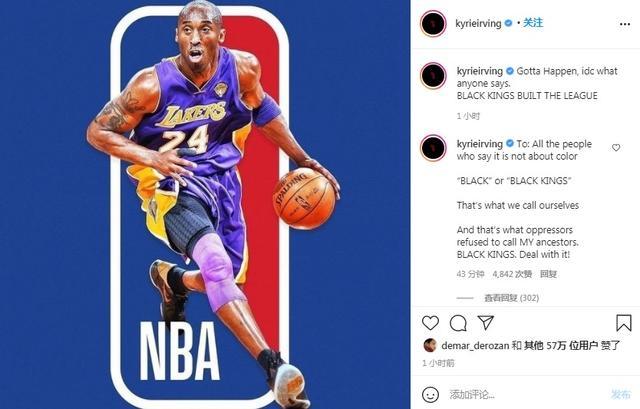 欧文再次提议NBA改用科比形象做Logo