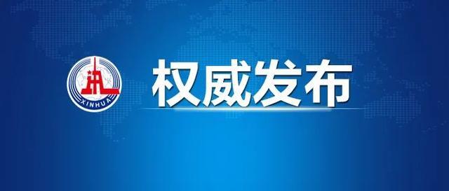 """习近平:祝全国小朋友们""""六一""""国际儿童节快乐 全球新闻风头榜 第1张"""