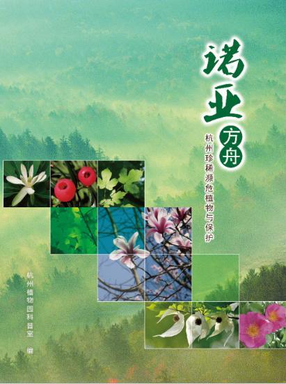 """3月3日是什么节日,明天是""""世界野生动植物日"""",杭州植物园内为大家准备了科普套餐,快来领取"""