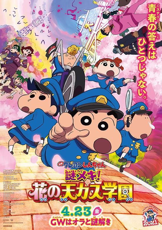蜡笔小新剧场版有哪些,2021剧场版《蜡笔小新》曝新海报 4.23日本上映