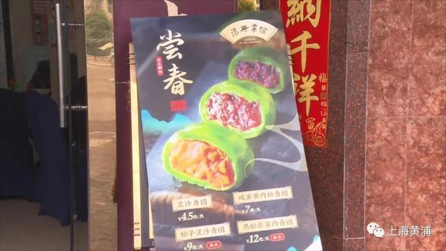 松露的吃法,荠菜肉与黑松露相结合,这样的青团你感兴趣吗?
