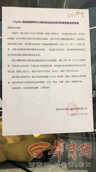 办卡仅五天熙地港诺伯曼·运动会馆关门了 顾客质疑商家有意欺瞒 全球新闻风头榜 第3张