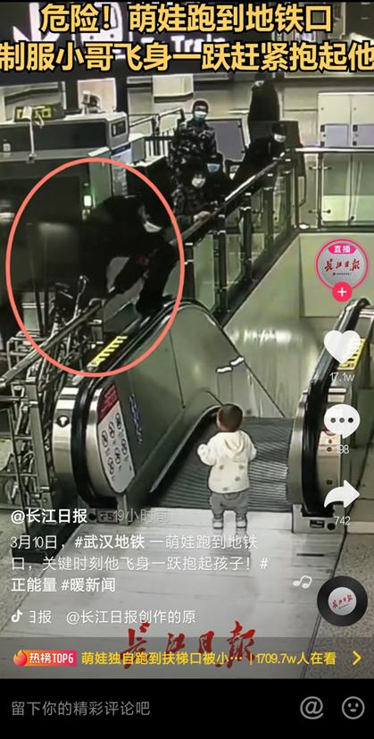 武汉一萌娃独自跑到地铁电梯口,小哥哥飞身一跃救起,网友:你就是宝宝眼中的超人
