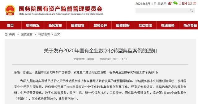 河南投资集团,领跑数字化转型,河南投资集团自主研发项目入选国家级典型案例