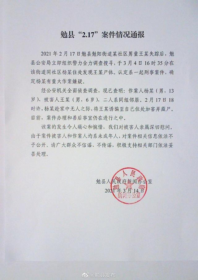 陕西勉县官方通报6岁男童死亡案:作案人为13岁邻居 将其诱骗至住处加害并藏尸 全球新闻风头榜 第2张