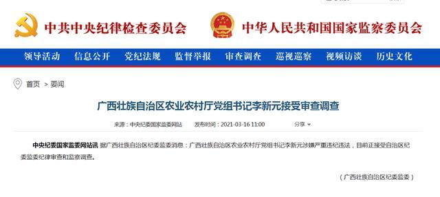 广西农业农村厅党组书记李新元接受审查调查 全球新闻风头榜 第1张