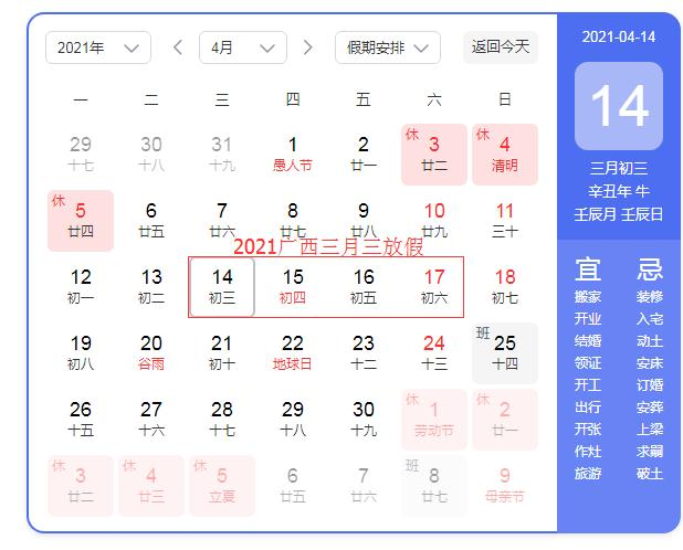 3月节日,2021广西三月三放假最新通知规定:如何调休和放假