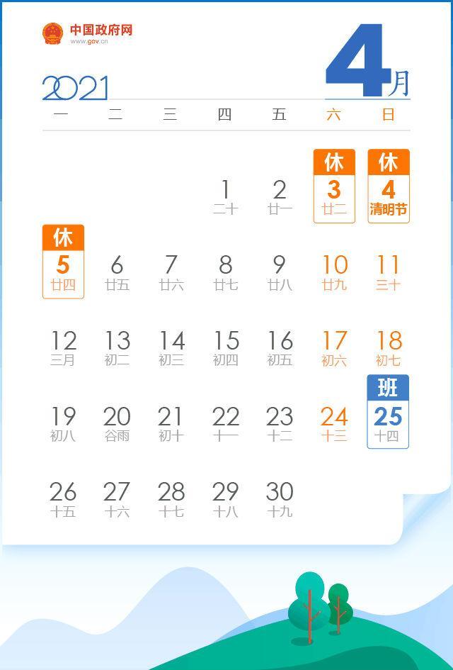 今天什么节日,今年清明节几号放假 2021清明节是哪一天几月几号 清明节放假调休安排