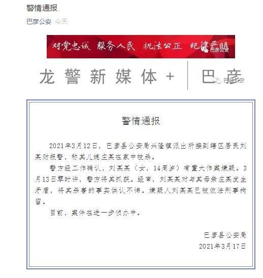 """""""女初中生弑母藏尸"""",警方通报"""