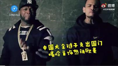 义乌市金链子攻占欧美国家hiphop界