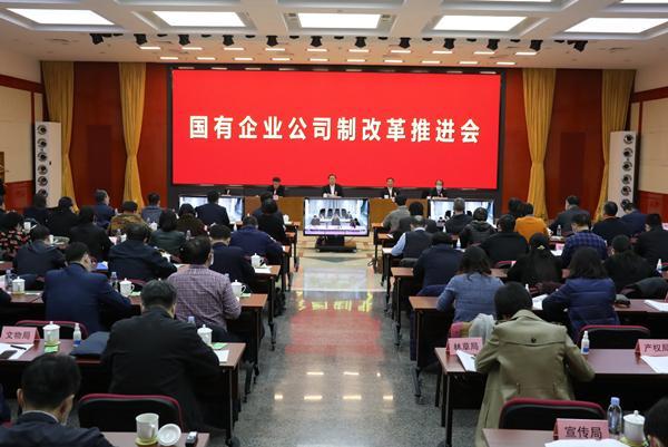 机构改革最新消息,国资委:国家机关等所属国企公司制改革今年底完成收尾工作