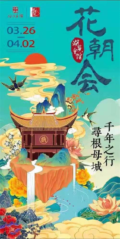 4月1日是什么节日啊,千年之行 寻根母城 重庆湖广会馆花朝会系列活动精彩不断等你来