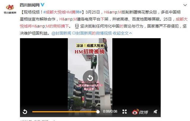 成都大悦城H&M摘牌 全球新闻风头榜 第1张