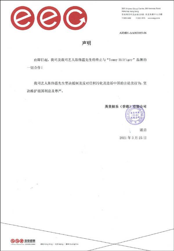 香港艺人陈伟霆宣布终止与汤米·希尔费格合作:坚决抵制污化中国的言行 全球新闻风头榜 第1张