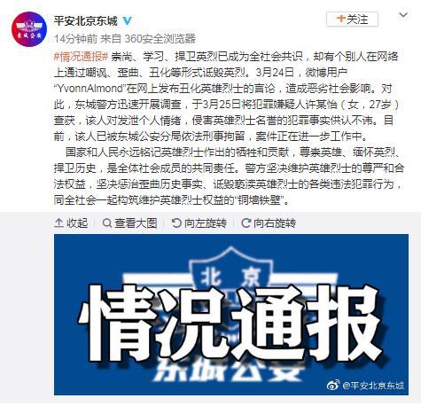 一女子在网上发布丑化英雄烈士的言论 北京东城警方:已被刑事拘留 全球新闻风头榜 第1张