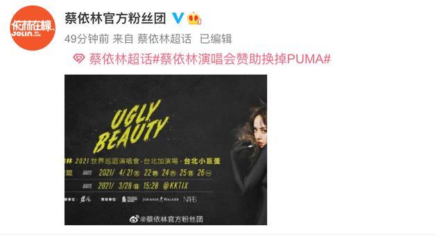 蔡依林2021世界巡回演唱会赞助变更 已换掉PUMA