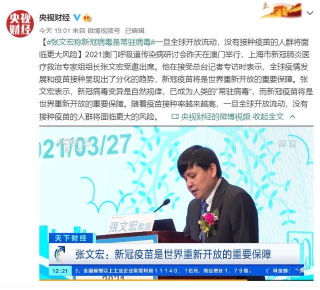 张文宏:新冠预苗将是全球再次对外开放的关键确保