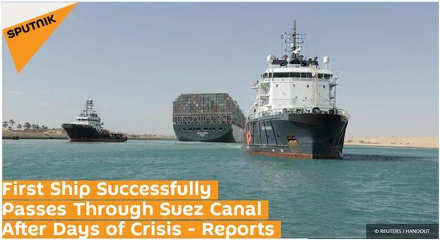 外媒:苏伊士运河恢复通畅后第一艘通航货船,悬挂中国香港特区区旗 全球新闻风头榜 第1张