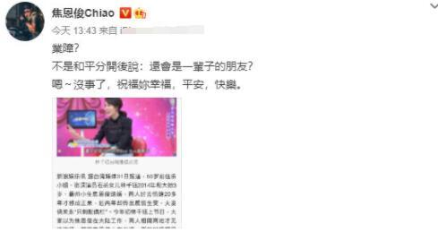"""焦恩俊官宣与妻子和平分开,不满婚姻被对方称为""""业障"""" 全球新闻风头榜 第2张"""