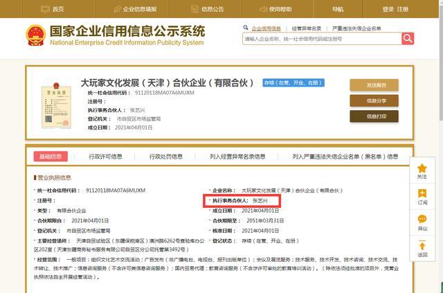 大玩家游戏文化发展(天津市)合伙制企业(有限合伙企业)创立