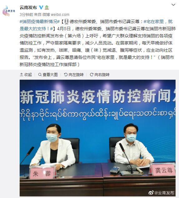 德宏州委常委、瑞丽市委书记龚云尊:宅在家里,就是最大的支持 全球新闻风头榜 第1张