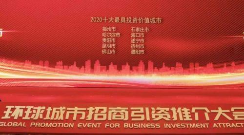"""民生投资股吧,福州上榜""""中国十大最具投资价值城市"""""""