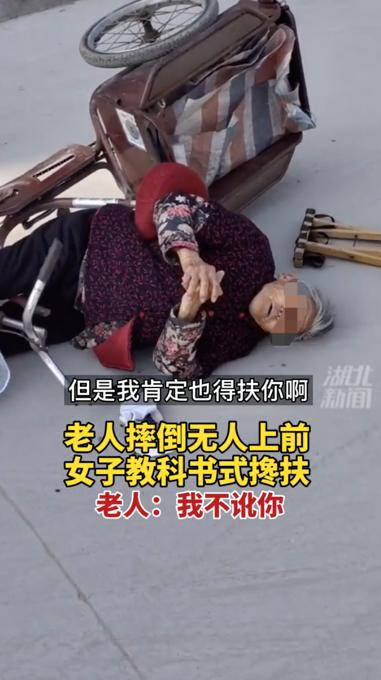 老人摔倒路边无人上前,女子拍视频作证搀扶!老人:我不讹你 全球新闻风头榜 第3张