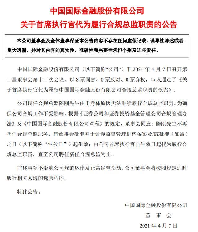 中金证券CEO黄朝晖老先生:人体缘故没法再执行合规管理主管