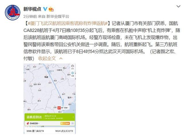 """乘客称""""机上有炸弹""""!航班返航!警方介入 全球新闻风头榜 第5张"""