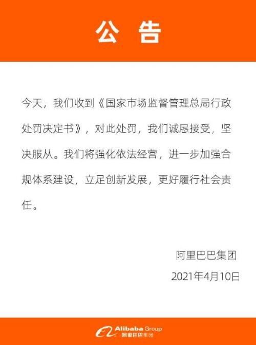 阿里回复国家市场监督管理总局行政处罚决定书
