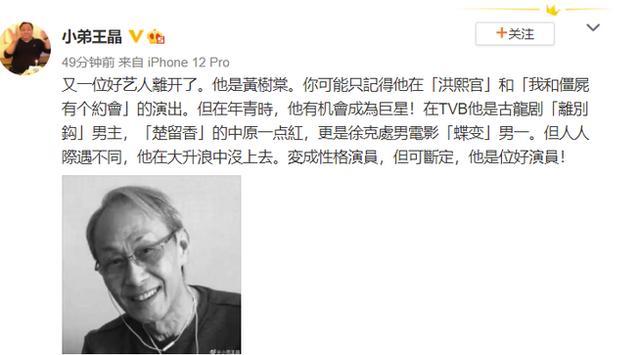 王晶发文悼念黄树棠:他是位好演员 全球新闻风头榜 第1张