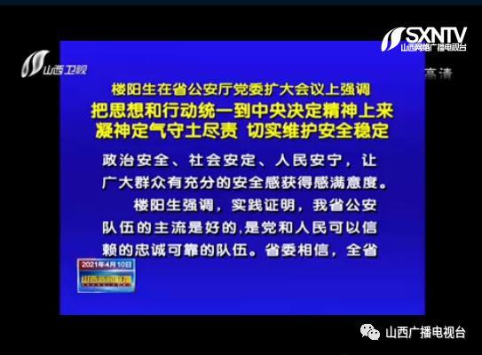 刘新云被查当晚,山西省委书记楼阳生:我省公安队伍的主流是好的 全球新闻风头榜 第1张