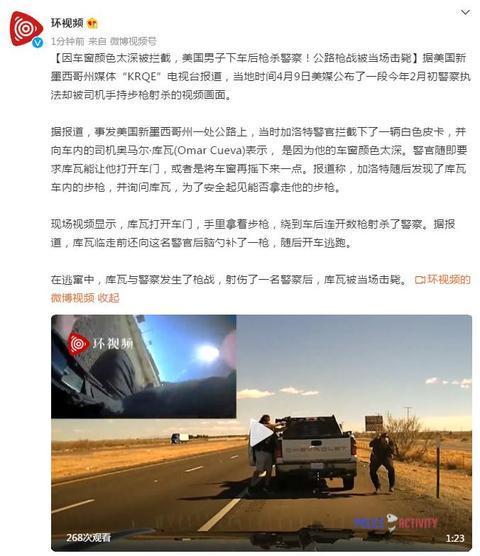 因车窗颜色太深被拦截,美国男子下车后枪杀警察!公路枪战被当场击毙 全球新闻风头榜 第1张