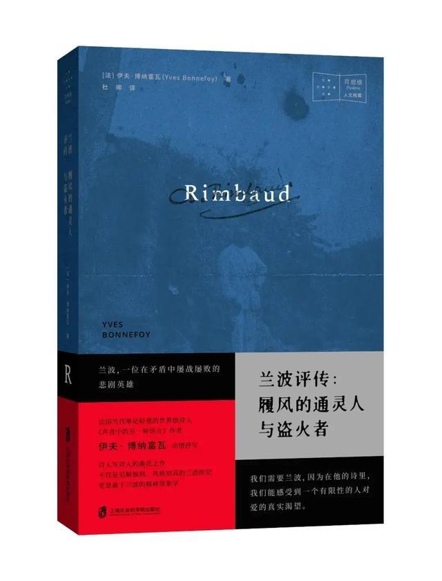 兰波的诗,好书·新书丨兰波评传:履风的通灵人与盗火者