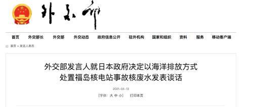 绿庭投资,刚刚!外交部回应:日本这种做法,极其不负责任!美国竟然夸奖!A股水产板块暴涨,创业板大涨2%
