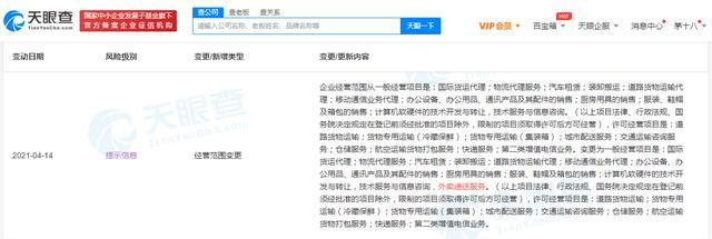 深圳顺丰同城货运物流有限责任公司变更外卖送餐寄送服务项目