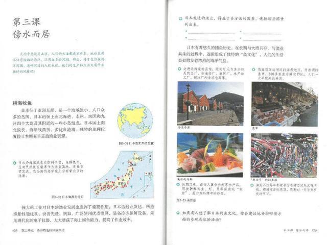 日本核废水入海,会影响我们餐桌吗?跟着杭州地理老师回忆中学地理:洋流和世界渔场