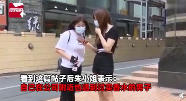 """女子自称奶茶店内被卖香水男""""下迷药""""?警方:情节不实 全球新闻风头榜 第2张"""
