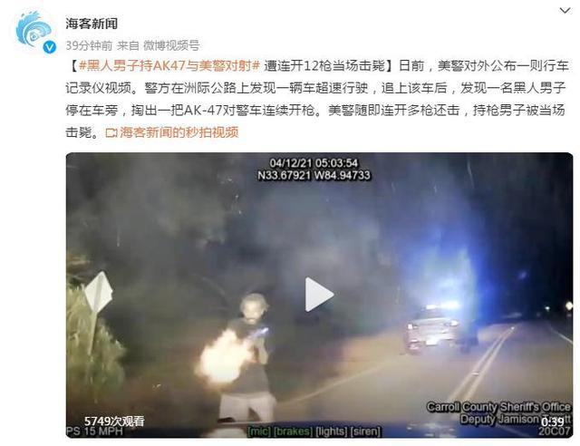 黑人男子持AK47与美警对射 遭连开12枪当场击毙