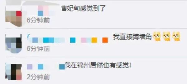 河北唐山发生4.3级地震,京津有震感 全球新闻风头榜 第2张