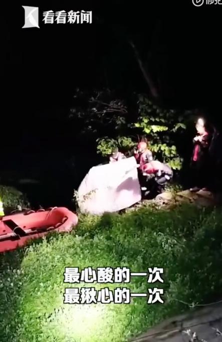 最心酸的一次救援!打捞员救出溺亡女子发现竟是亲人…… 全球新闻风头榜 第3张