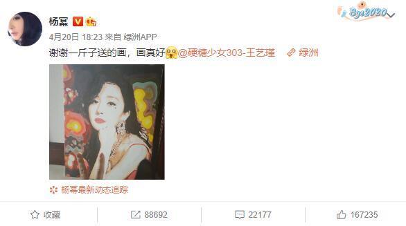杨幂晒王艺瑾送给自己的画像 大幂幂珠光宝气女人味十足 全球新闻风头榜 第2张