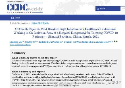 医院检验人员接种疫苗仍感染的原因找到了 全球新闻风头榜 第1张
